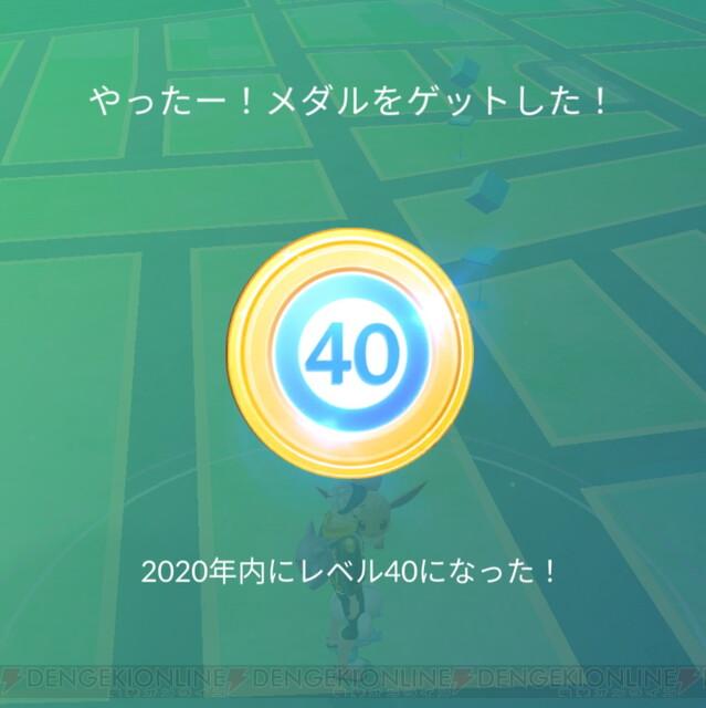 ポケモン go レベル 41