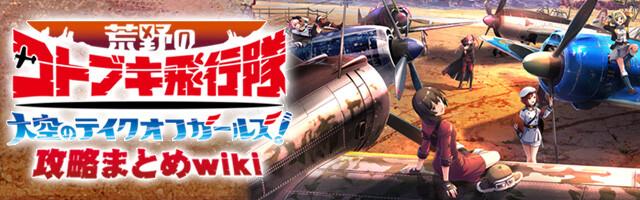 荒野のコトブキ飛行隊 大空のテイクオフガールズ! 攻略まとめwikiバナー