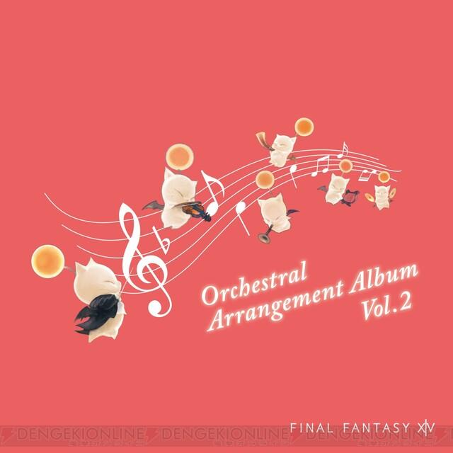 『FF14』祖堅正慶さんのこだわりが詰まったオーケストラアルバム発売決定