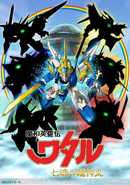 『魔神英雄伝ワタル 七魂の龍神丸』新作アニメPVが魂ネイションで公開