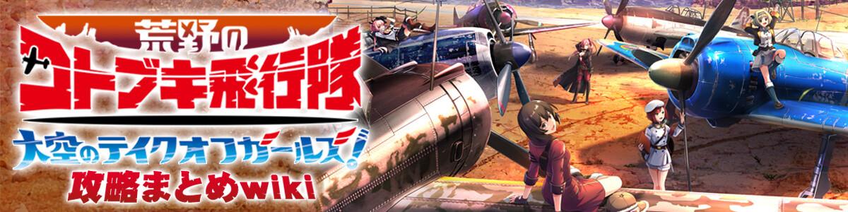 【コトブキ】荒野のコトブキ飛行隊 大空のテイクオフガールズ! 攻略まとめwiki