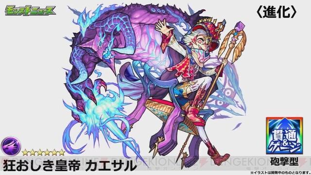 『モンスト』激・獣神祭の新限定・カエサルが登場