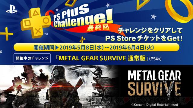 """""""PS Plus Challenge!""""は今月でなんと最終回! 2019年5月のPS Plus注目コンテンツを紹介【電撃PS】"""