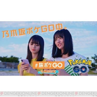 『ポケモン GO』乃木坂46のサイン入り写真が当たるキャンペーン実施中