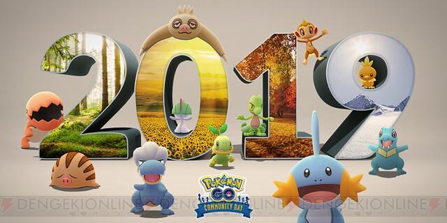『ポケモン GO』ボーナス多数の12月のコミュニティ・デイは2日間開催!