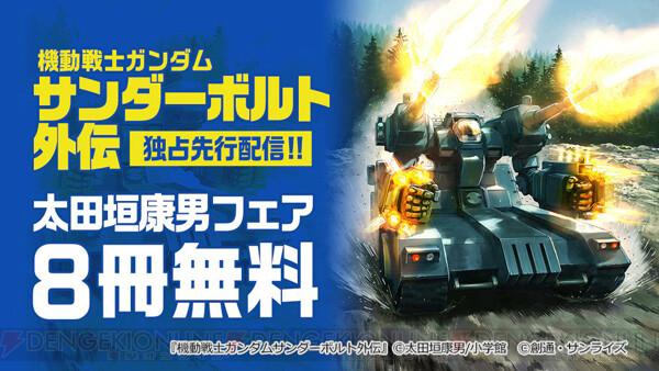 『機動戦士ガンダム サンダーボルト』が無料公開に。太田垣康男フェア開催