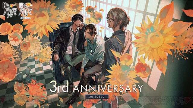 『囚われのパルマ』シリーズ3周年記念イラスト完全版公開。パセラリゾーツとのコラボも決定!