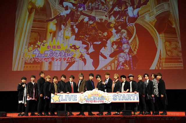 寺島拓篤さん、森久保祥太郎さん、緑川 光さんら『うた☆プリ』声優が大集合した劇場版舞台挨拶レポ