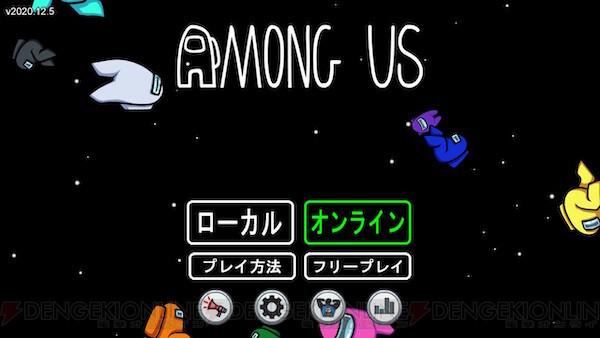 Us ルール Among