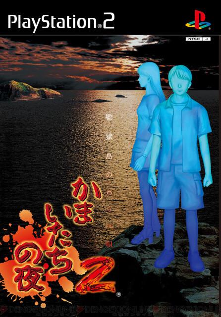 『かまいたちの夜2 監獄島のわらべ唄』クセになる魅力を感じたエピソードを紹介【綾那のゲームに夢中】