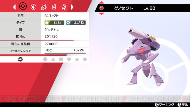 の ポケモン ゲット 剣 チャレンジ 盾 ポケモン 幻