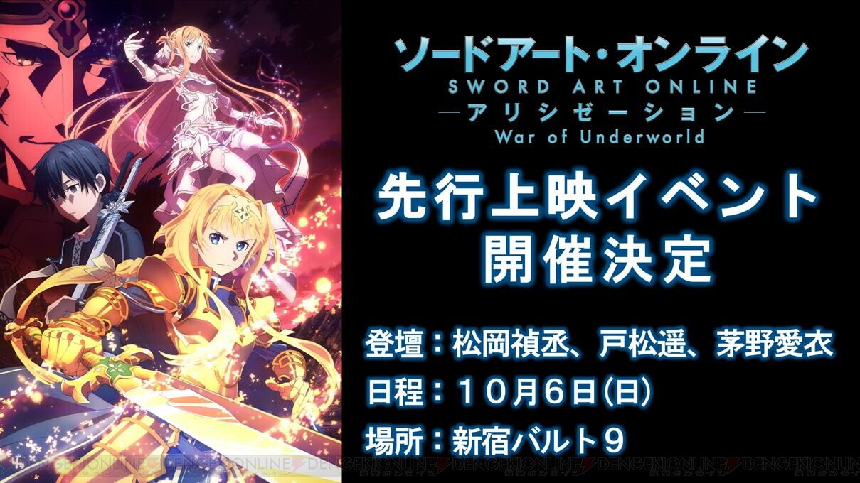 ソードアート オンライン アリシゼーション Wou 先行上映イベントの