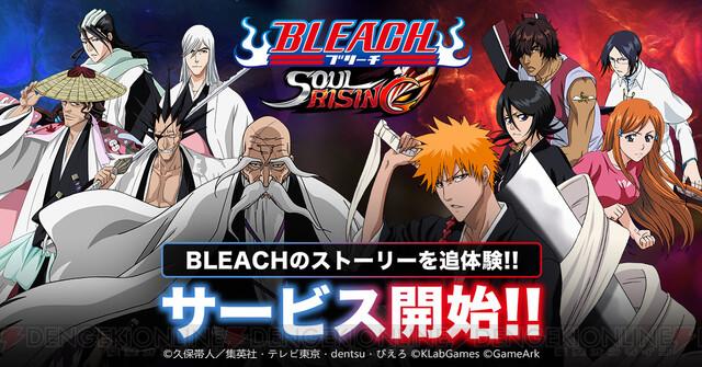 3DアクションMMORPG『BLEACH Soul Rising』が配信開始