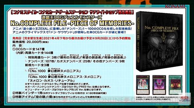 『遊戯王ZEXAL』のナンバーズがウルトラレア仕様でコンプリートファイルに。あの3枚もOCG化!
