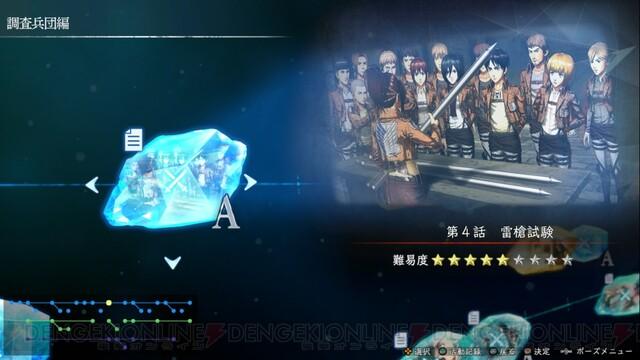 おすすめ 進撃の巨人2 スキル battle final
