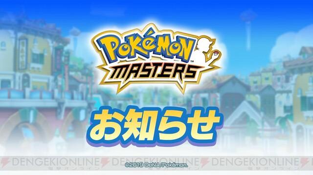 『ポケモンマスターズ』8月29日より配信開始!