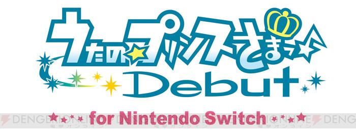 うた プリ ゲーム switch