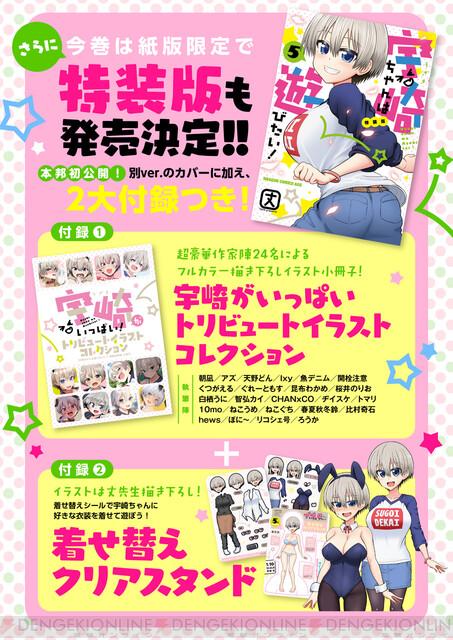 バニー姿が♪ 『宇崎ちゃんは遊びたい!』5巻特装版がすごい!