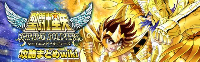 【星矢SSS】聖闘士星矢 シャイニングソルジャーズ攻略まとめwikiバナー