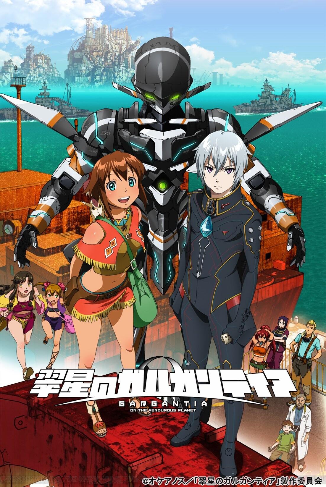アニメ『翠星のガルガンティア』が2020年1月から再放送