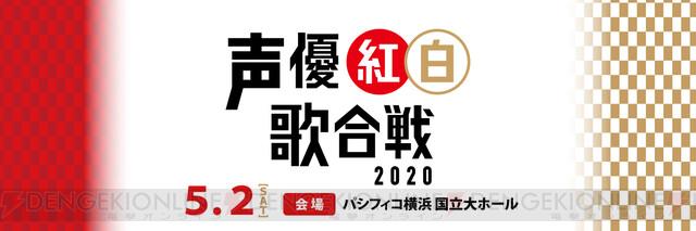 声優紅白歌合戦2020の出演陣第1弾が発表!