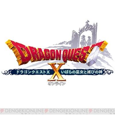 『ドラゴンクエストX いばらの巫女と滅びの神 オンライン』は10月24日発売