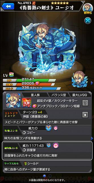 『モンスト』×『SAO』ユージオとカーディナルのステータス判明