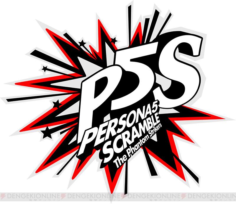 ペルソナ5 スクランブル』ジョーカー&アルセーヌのB2