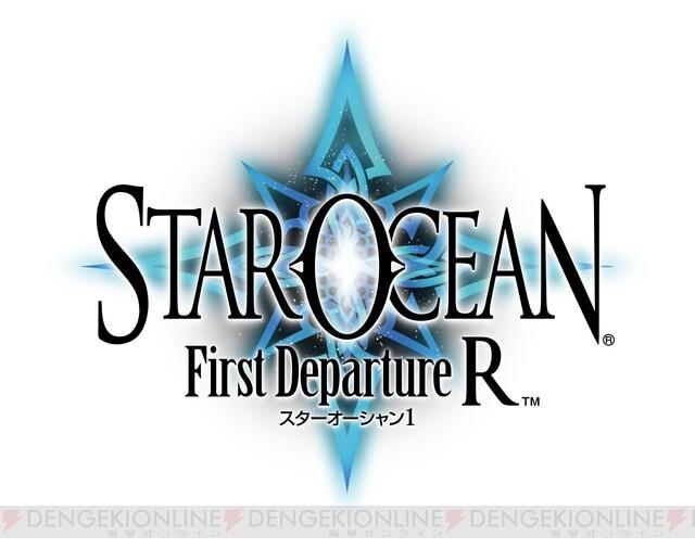 HD版『スターオーシャン』がPS4/Switchで発売決定。『SOA』では『テイルズ オブ ザ レイズ』コラボも