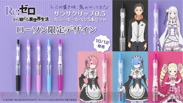 『リゼロ』エミリアやレムがモチーフのボールペンがローソン限定販売