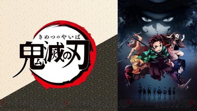 アニメ『鬼滅の刃』全26話の一挙無料放送の時間が判明