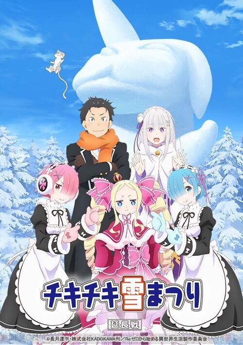 アニメ『リゼロ』7月21日イベントのチケット一般販売日が判明