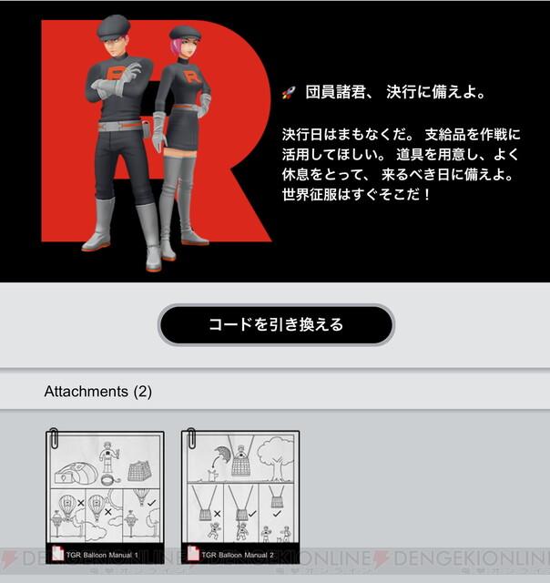 『ポケモンGO』GOロケット団の機密情報をゲット! コードを入力すると…