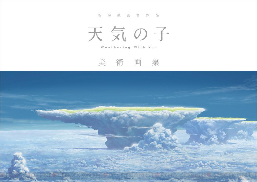 天気の子 ゴーゴーアニメ