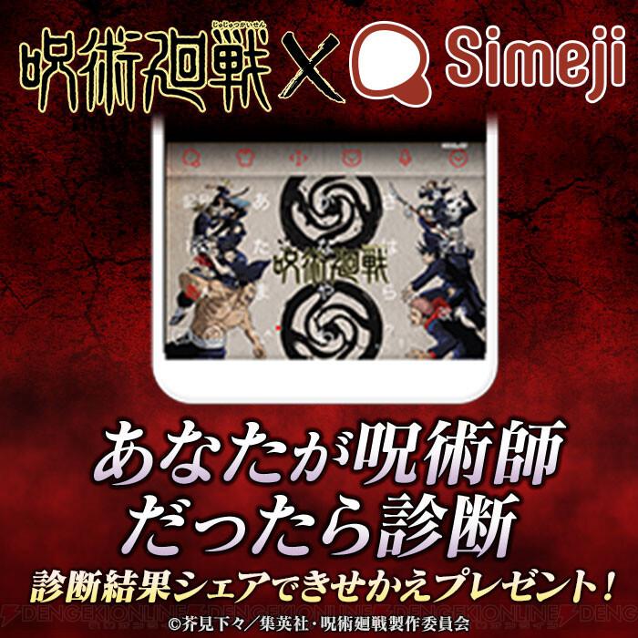 呪術 廻 戦 simeji Simejiで「呪術廻戦」コラボ開催中!着せ替えや特殊エフェクトのやり...