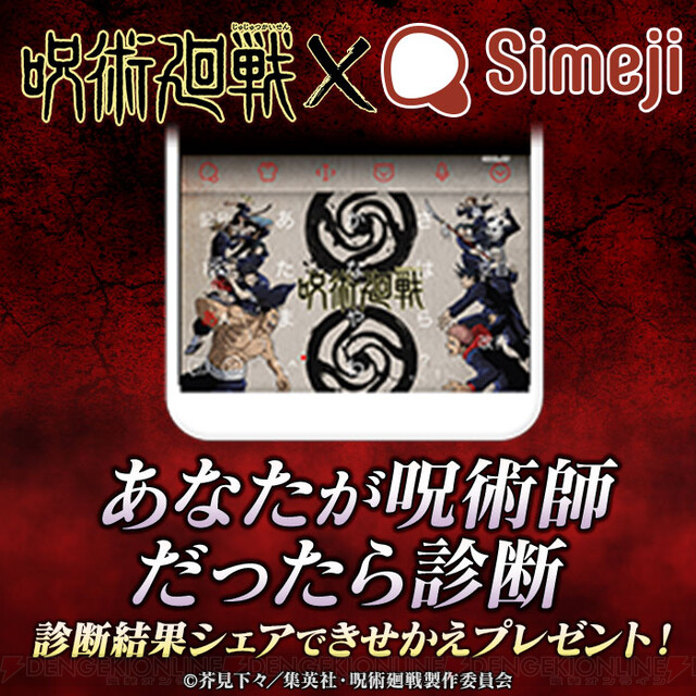 戦 simeji 廻 呪術
