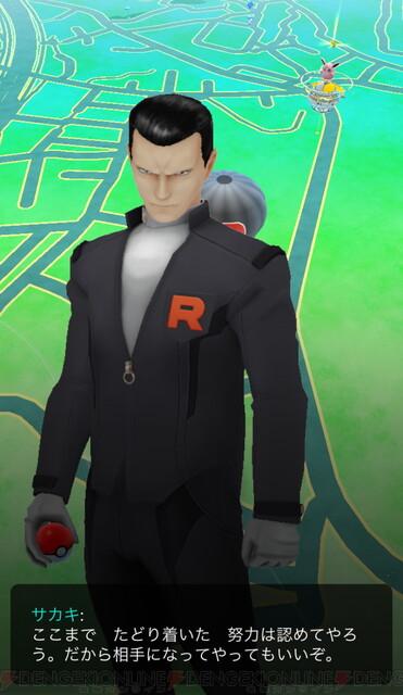 『ポケモンGO』気球からサカキが登場。手持ちポケモンは何?