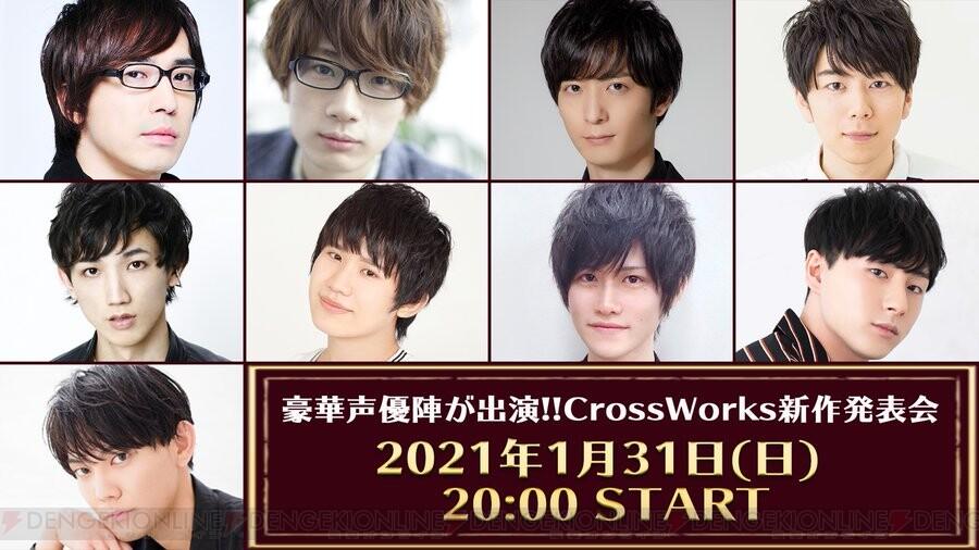 本日夜のCrossWorks新作発表会に豪華声優陣が集結! - 電撃オンライン