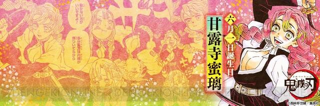 『鬼滅の刃』甘露寺蜜璃の誕生日記念で特別な画像配布