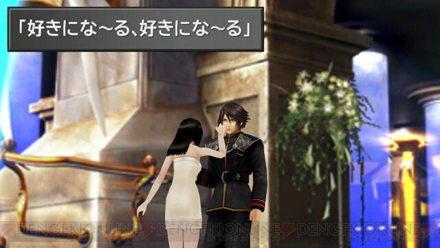 『FF8リマスタード』プレイインプレッション! 生まれ変わったキャラクターモデルに感動【電撃PS】