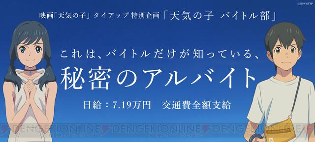 『天気の子』日給7万円の秘密のバイトを募集