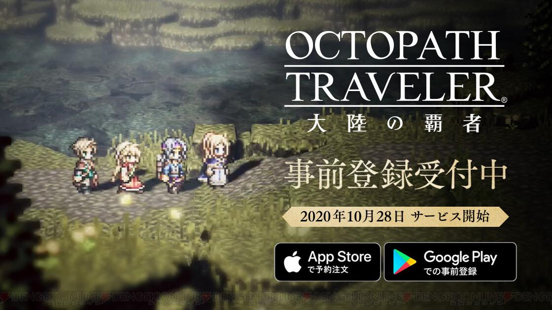 スマホ版『オクトパストラベラー』10月28日配信決定 - 電撃オンライン