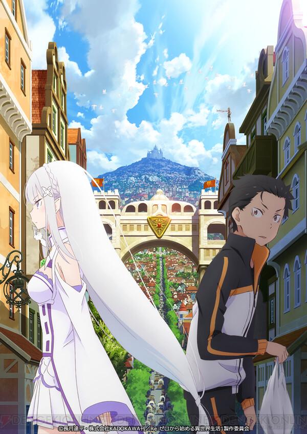 3月28・29日はアニメ『リゼロ』を一気に見るチャンス! - 電撃オンライン