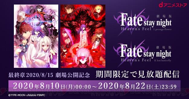 映画『Fate HF』第一・二章が期間限定で見放題!