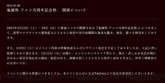 鬼 滅 祭 オンライン アニメ 弐 周年 記念祭
