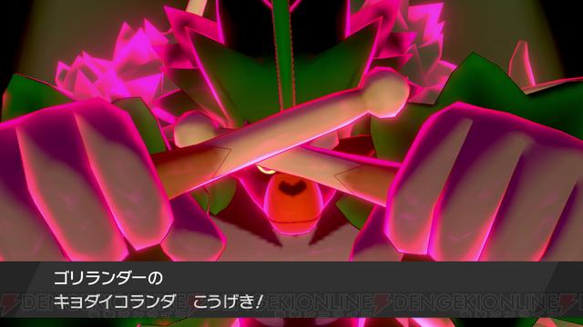 『ポケモン剣盾 エキスパンションパス』新たなキョダイマックスわざが判明