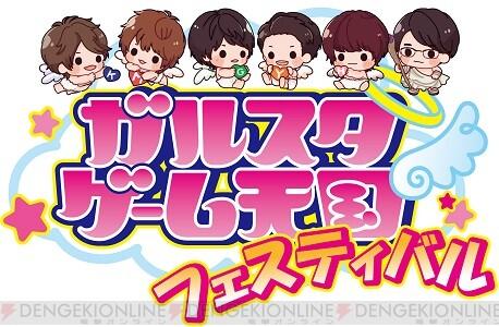 前野智昭さん、KENNさん、大河元気さん、鈴木裕斗さんほか豪華MC陣が総出演のガル天フェス、チケット先行受付は明日12時から!