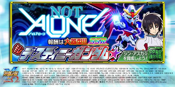 """【スパクロ】脅威のFキング・ザメクと""""NOT ALONE""""特効SSRを評価(#491)"""