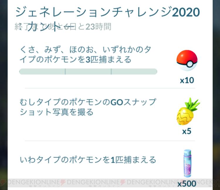 ジェネレーション チャレンジ 2020 タスク