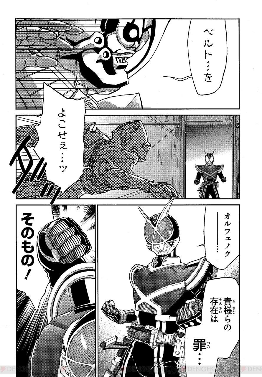 仮面ライダー913 漫画 1話 ネタバレ
